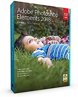【旧製品】Adobe Photoshop Elements 2018 日本語版 Windows/Macintosh版