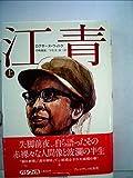 江青〈上〉 (1977年)