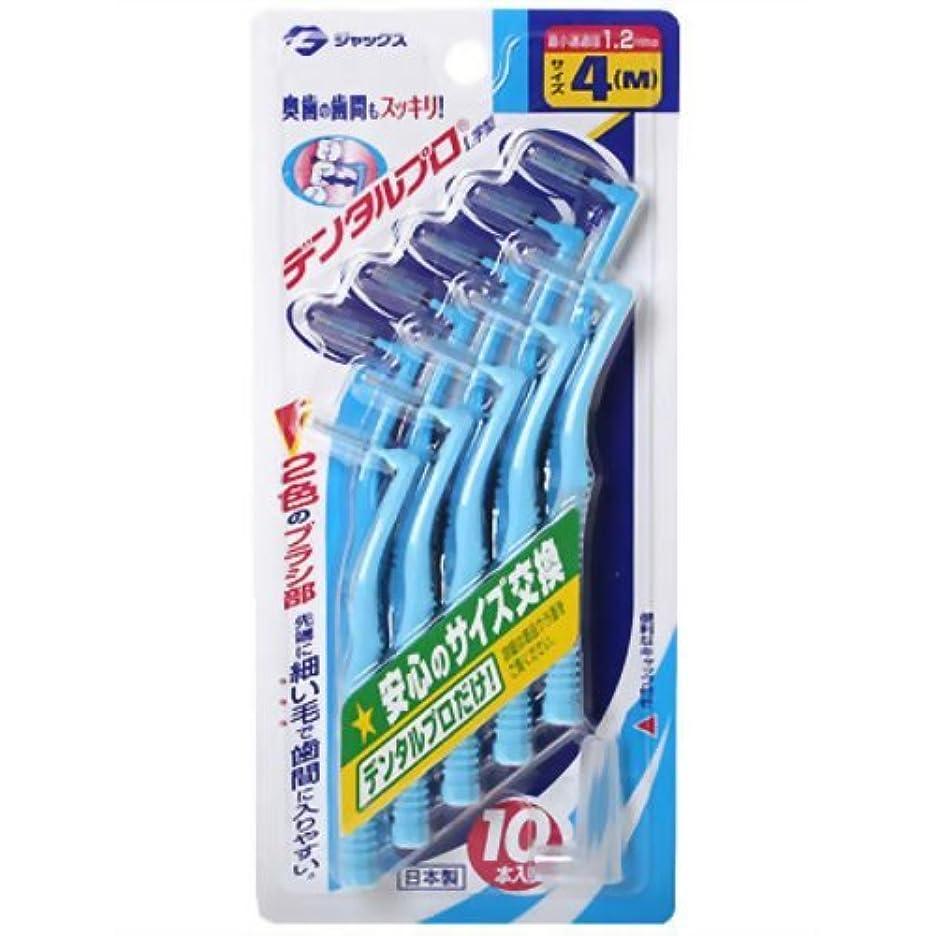 鋭く芝生目の前のデンタルプロ L字型歯間ブラシ サイズ4(M) ×8個セット