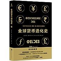 (简策博文)全球货币进化史