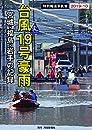 特別報道写真集2019・10 台風19号豪雨 宮城・福島・岩手の記録