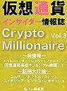仮想通貨インサイダー情報誌 Crypto Milionaire Vol3