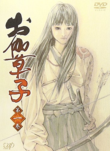 お伽草子 1 (初回限定版) [DVD] - 三宅健太, 水沢史絵, 杉山大, 佐久間紅美