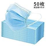 マスク 民生用マスク 50枚 三層保護 通気性 防護 飛沫対策 使い捨て