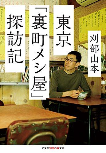 東京「裏町メシ屋」探訪記 (知恵の森文庫 t か 9-1)の詳細を見る