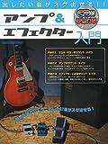 アンプ&エフェクター入門CD付 (シンコー・ミュージックMOOK)