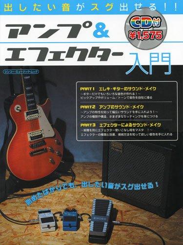 アンプ&エフェクター入門CD付 (シンコー・ミュージックMOOK)の詳細を見る