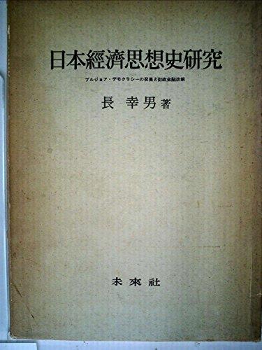 日本経済思想史研究―ブルジョア・デモクラシーの発展と財政金融政策 (1963年)の詳細を見る