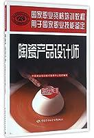 陶瓷产品设计师(国家职业资格三级用于国家职业技能鉴定国家职业资格培训教程)