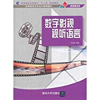 Digital film and television audio-visual language art design in colleges and universities teaching material of twelfth five-year plan. the higher education of art design teaching material of choreography (digital media)(Chinese Edition)
