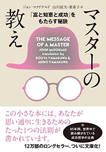 マスターの教え 文庫版