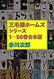 三毛猫ホームズシリーズ 1~50巻合本版