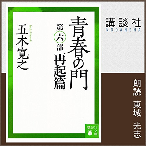 『青春の門 第六部 再起篇』のカバーアート