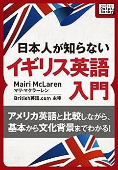 [マリ・マクラーレン]の[音声DL付] 日本人が知らないイギリス英語入門 ~アメリカ英語と比較しながら、基本から文化背景までわかる!~ (impress QuickBooks)