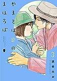 やまとは恋のまほろば 3巻 (LINEコミックス)