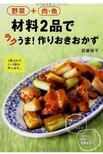 野菜+肉・魚 材料2品でラクうま!作りおきおかず