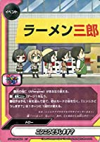 神バディファイト S-UB-C02 ニンニクどうします?(レア) BanG Dream! ガルパ☆ピコ | アルティメットブースタークロス ドロー イベント