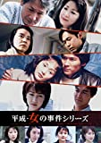 平成・女の事件シリーズ コレクターズDVD[DVD]