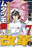 ムダヅモ無き改革 (7) 【特装版】 (近代麻雀コミックス)