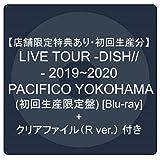 【店舗限定特典あり・初回生産分】LIVE TOUR -DISH//- 2019~2020 PACIFICO YOKOHAMA(初回生産限定盤) [Blu-ray] + クリアファイル(R ver.) 付き