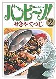 バンビ~ノ!(2) (ビッグコミックス)