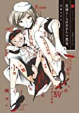 死神ナースののさんの厄災 1 (マッグガーデンコミック Beat'sシリーズ)