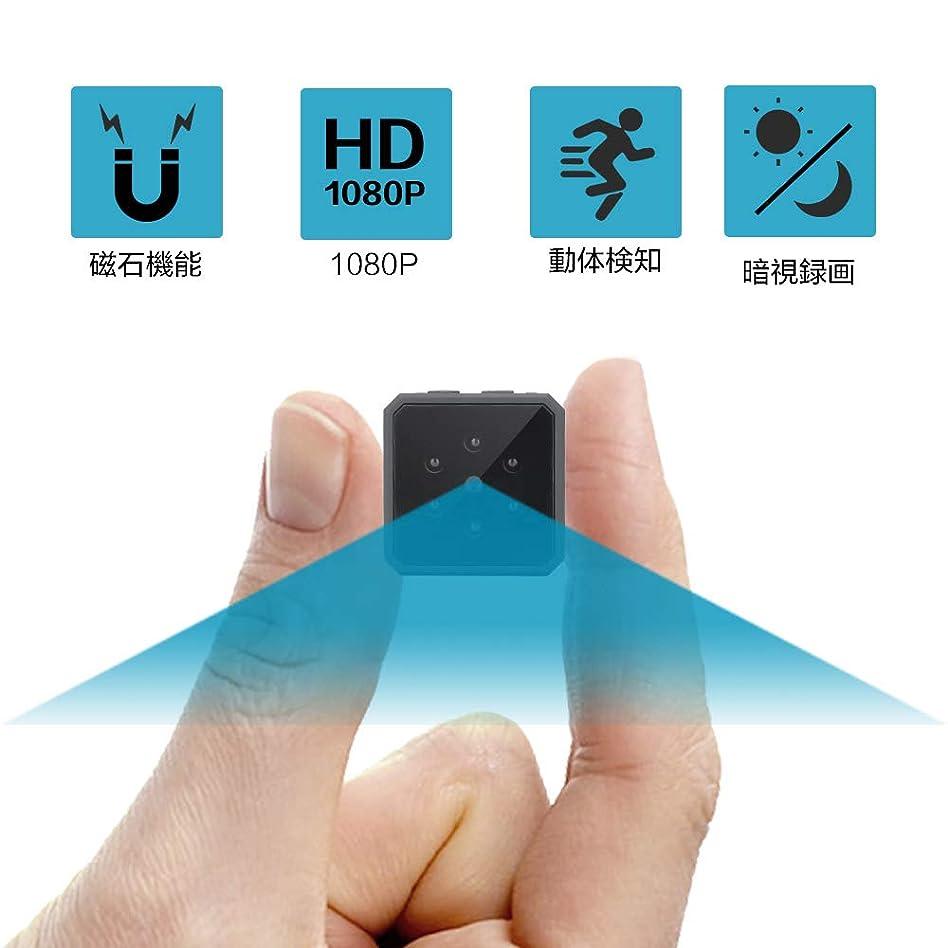 やりがいのある大きさ生活Zdatt 超小型隠しカメラ 小型カメラ 高画質1080p ミニカメラ 超小型ビデオカメラ 暗視 監視隠しカメラ 盗撮カメラ 長時間録画 赤外線 小型スパイカメラ ビデオカメラ 携帯型防犯監視カメラ sdカード録画 防犯カメラ 動体検知 日本語取扱