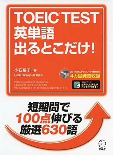 【新形式問題対応/CD-ROM付】 TOEIC(R) TEST 英単語 出るとこだけ!