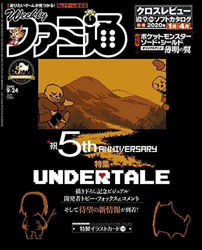 週刊ファミ通 2020年9月24日号の詳細を見る