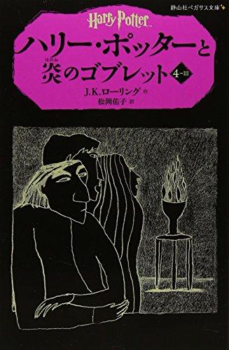 ハリー・ポッターと炎のゴブレット 4-3(静山社ペガサス文庫)