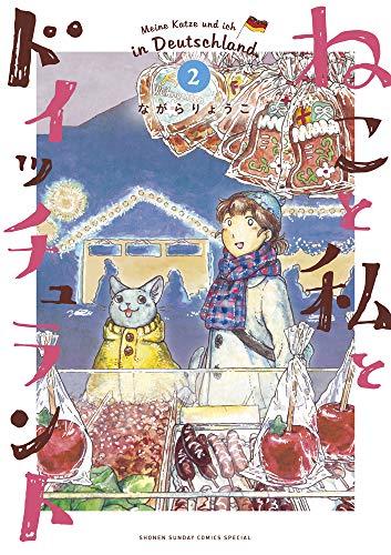 ねこと私とドイッチュラント (2) (少年サンデーコミックススペシャル)