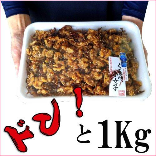 胡桃とこうなご(いかなご)の佃煮-くるみ小女子 業務用1Kg