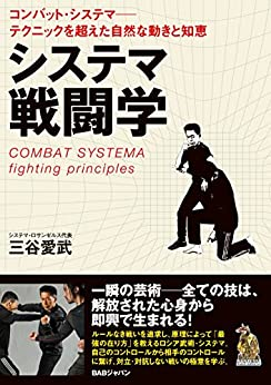 [三谷愛武]のシステマ戦闘学
