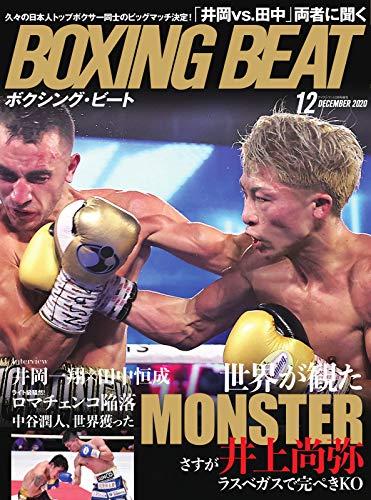 BOXING BEAT(ボクシング・ビート) 2020年12月号 (2020-11-13) [雑誌]