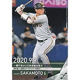 BBM ベースボールカード 62 坂本勇人 (巨) (レギュラーカード/記録の殿堂) FUSION 2020