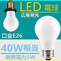 LED電球 E26 40W相当 5W 広角360度 電球色 昼光色 一般電球・全方向タイプ LEDライト (40W形<電球色>1個)