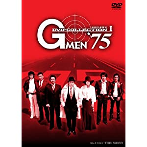 G MEN'75 DVD-COLLECTION I