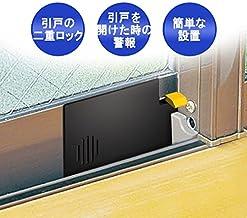 サイレンカードⅡ 引戸に簡単取付 防犯アラーム 補助錠 二重ロック部屋の窓 ベランダの窓 子供 特許商品