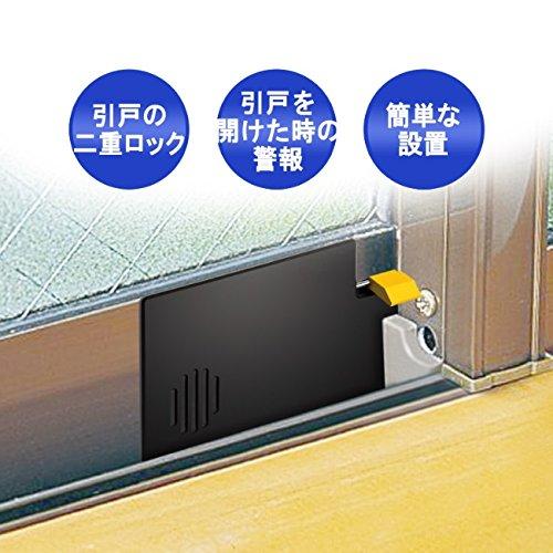 サイレンカード�U 引戸に簡単取付 防犯アラーム 補助錠 二重ロック部屋の窓 ベランダの窓 子供 特許商品