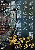泥マンのドラマ[DVD]