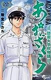 あおざくら 防衛大学校物語(22) (少年サンデーコミックス)