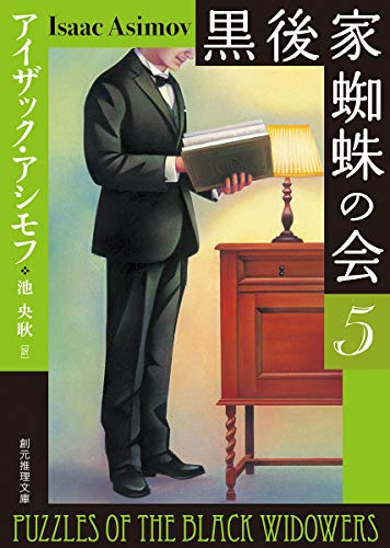 黒後家蜘蛛の会5【新版】 (創元推理文庫)
