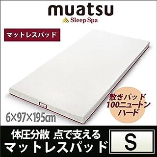 【昭和西川】muatsu-ムアツ- Sleep Spa スリープスパ マットレスパッド (シングル W97×L195×H6cm/ハード 100ニュートン)