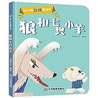 360度立体童话书 狼和七只小羊(精装1册)