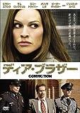 ディア・ブラザー [DVD] image