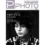 PHaT PHOTO vol.91 2016 1-2月号 (ファットフォト) (PHaT PHOTO(ファットフォト))