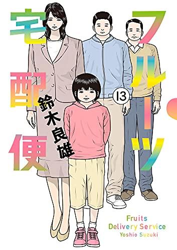 フルーツ宅配便 (13) (ビッグコミックス)
