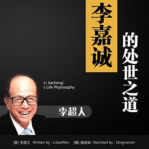 李嘉诚的处世之道 - 李嘉誠的處世之道 [Li Jiacheng's Life Philosophy] audiobook cover art