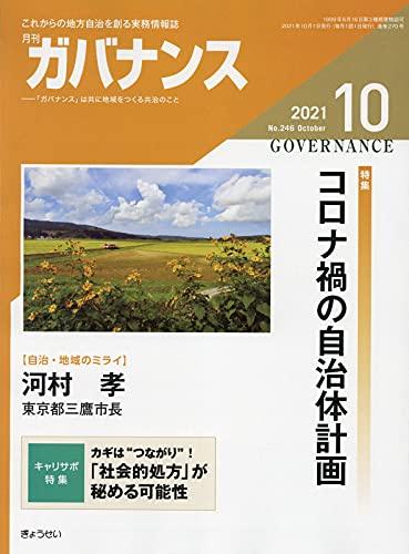 月刊ガバナンス 2021年 10 月号 [雑誌]
