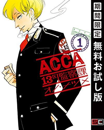 ACCA13区監察課 1巻【期間限定 無料お試し版】 (デジタル版ビッグガンガンコミックスSUPER)